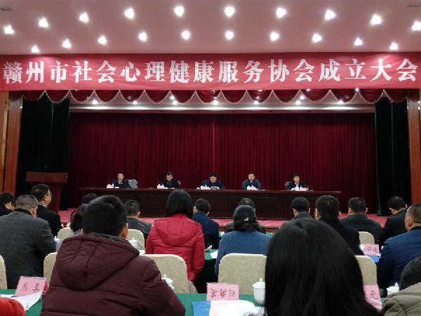 赣州市社会心理健康服务协会举行成立大会暨第一次会员代表大会 马玉福同志为协会授牌并讲话