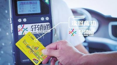"""好消息!河南全面完成城市公交""""一卡通""""机具改造"""