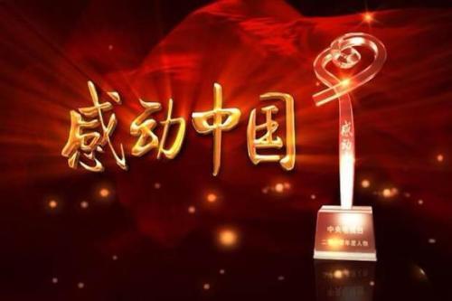 感动中国2017年度人物揭晓:卢丽安等荣膺